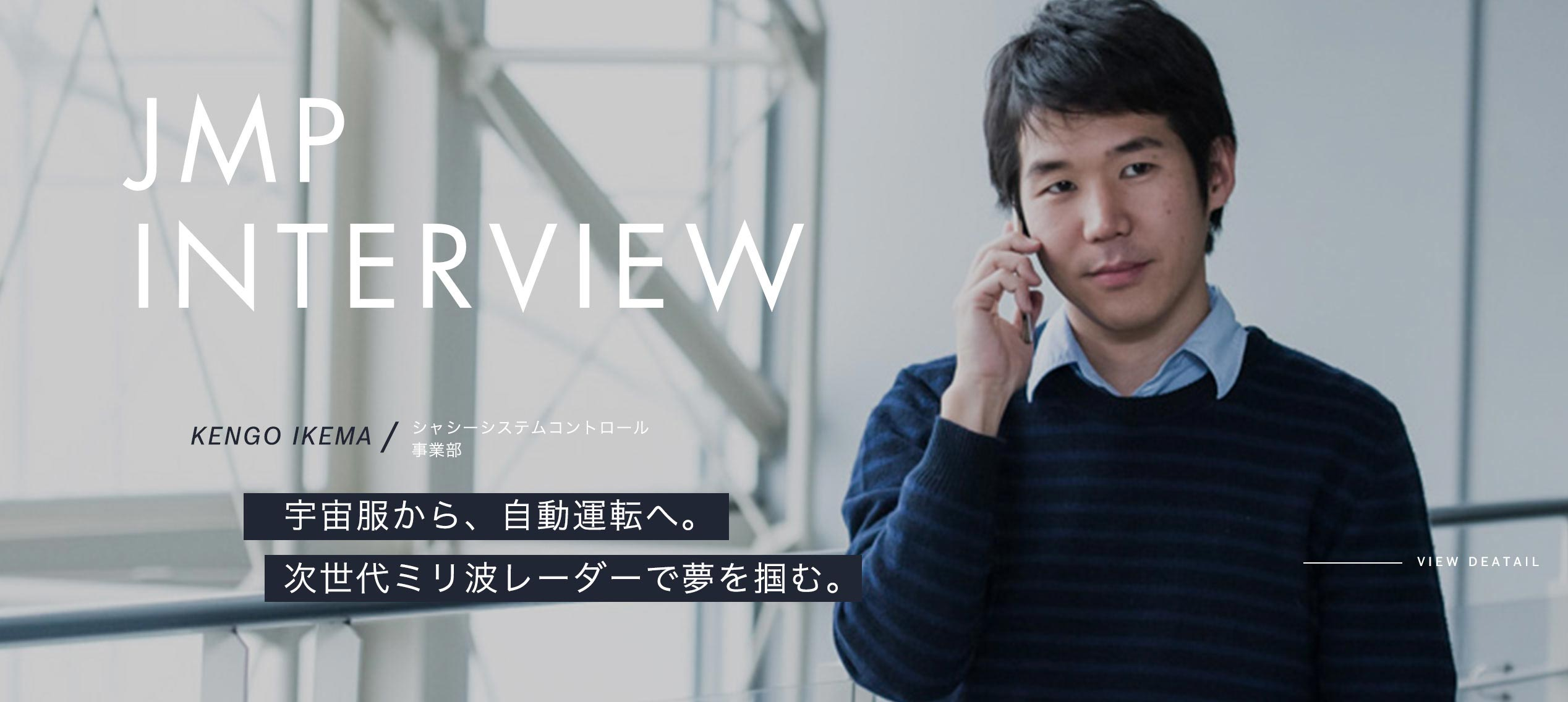 Main visual interview ikema