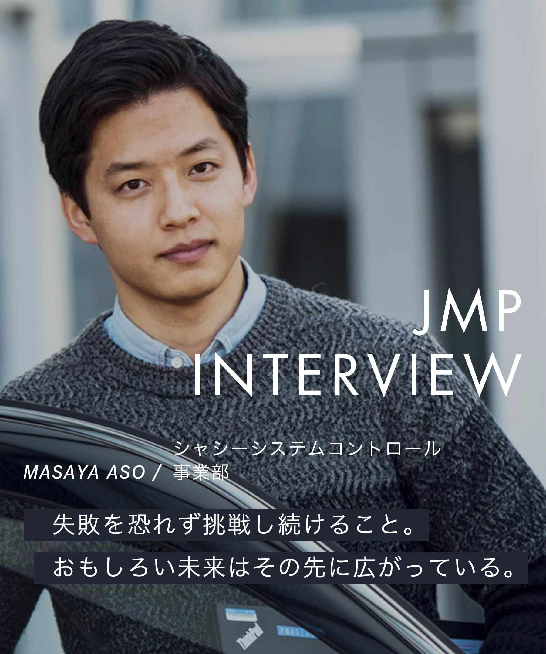Sp main visual interview aso