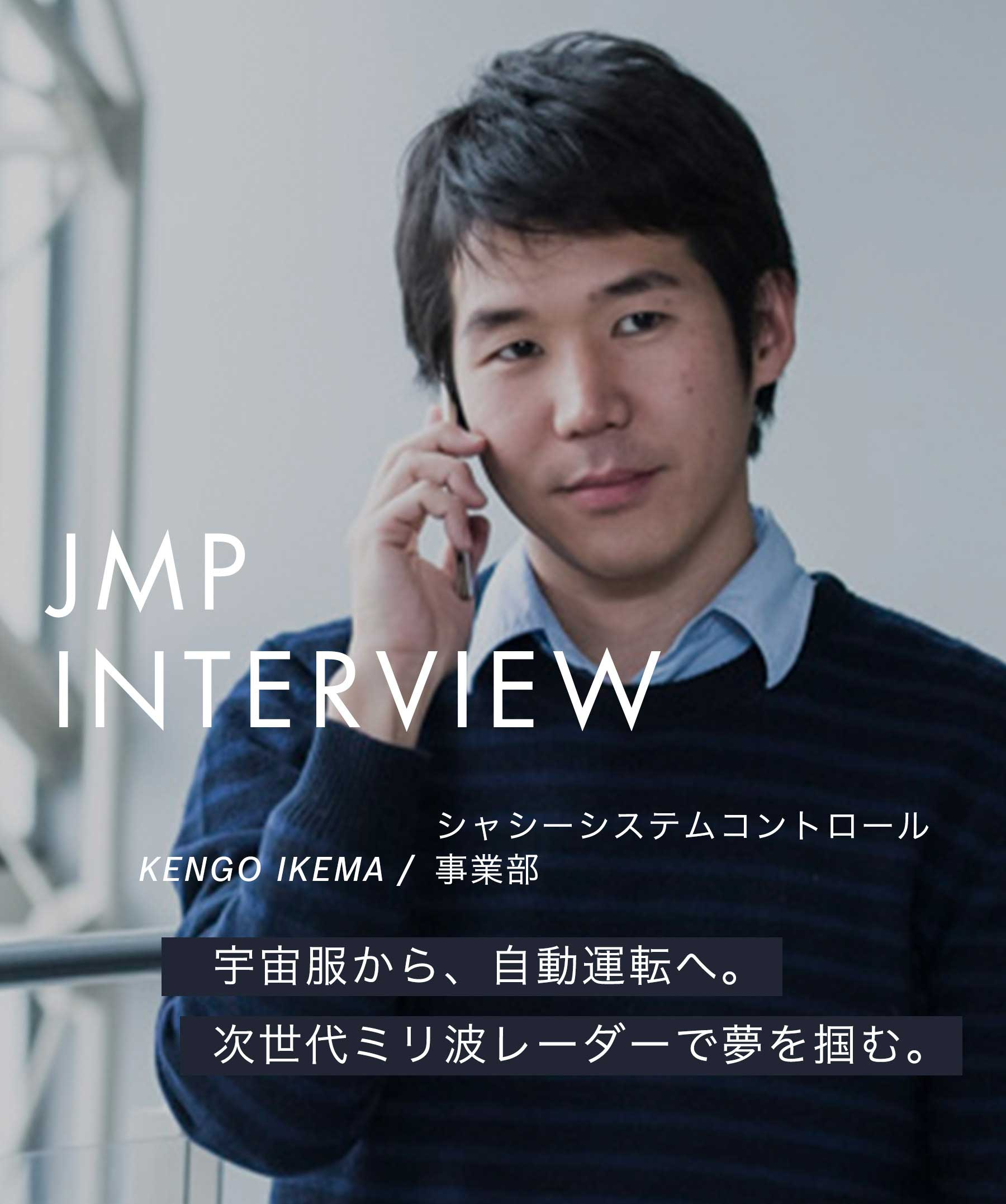 Sp main visual interview ikema